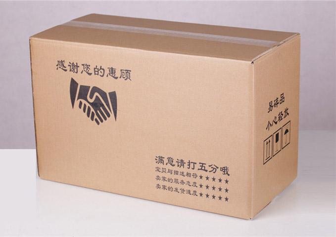 物流快递纸箱包装
